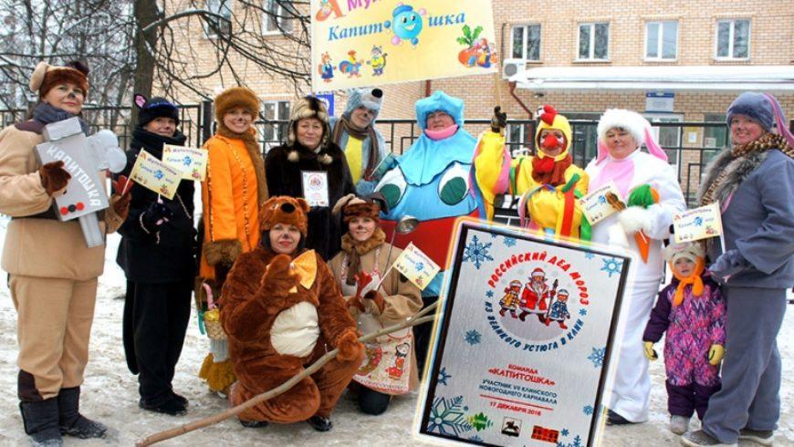 Клинский Новогодний карнавал