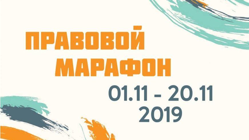 С 01 по 20 ноября проходит правовой марафон!