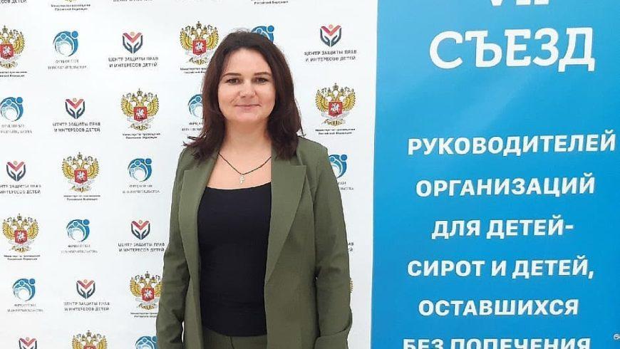 VII Всероссийский съезд органов опеки