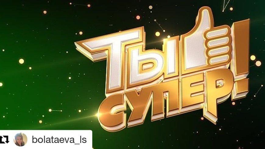 Канал НТВ запускает новый вокальный конкурс «Ты супер!»