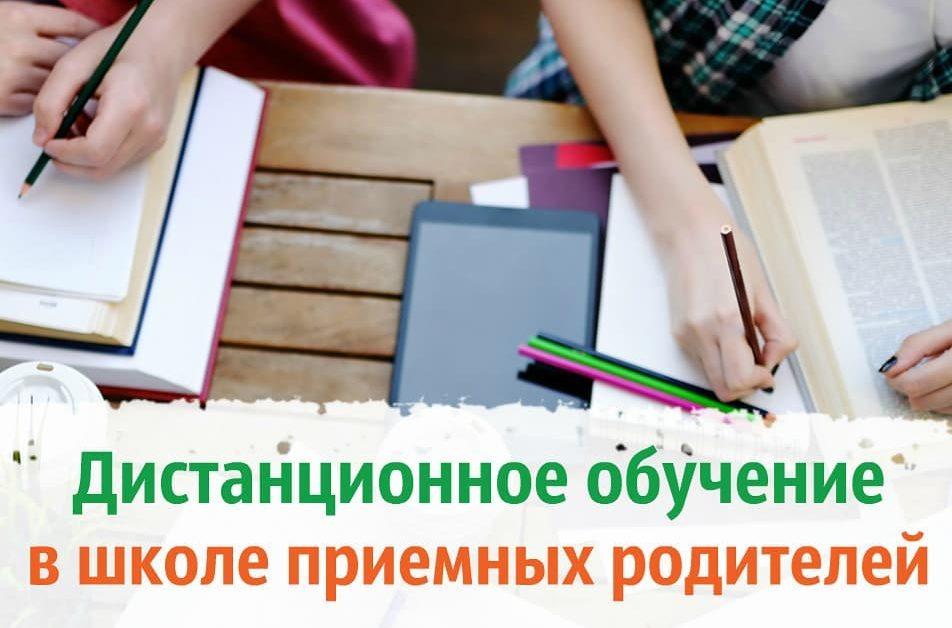 Переход на дистанционное обучение школы приемных родителей
