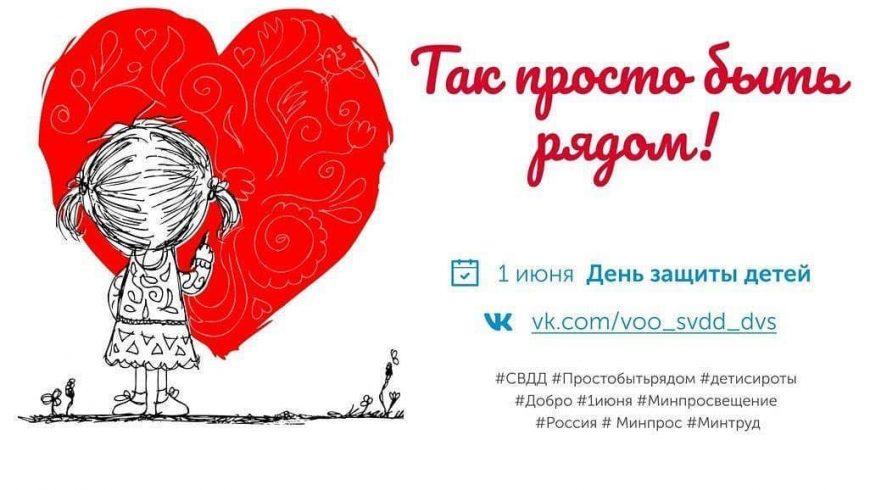 Приглашаем принять участие в онлайн акции «Так просто быть рядом!», посвященной Дню защиты детей