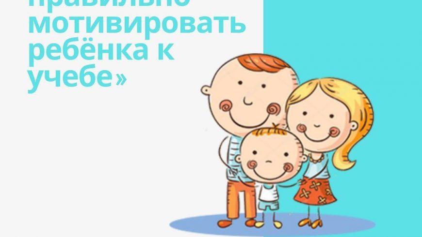 Приглашаем принять участие в вебинаре «Не хочу учиться! Как правильно мотивировать ребёнка к учебе»