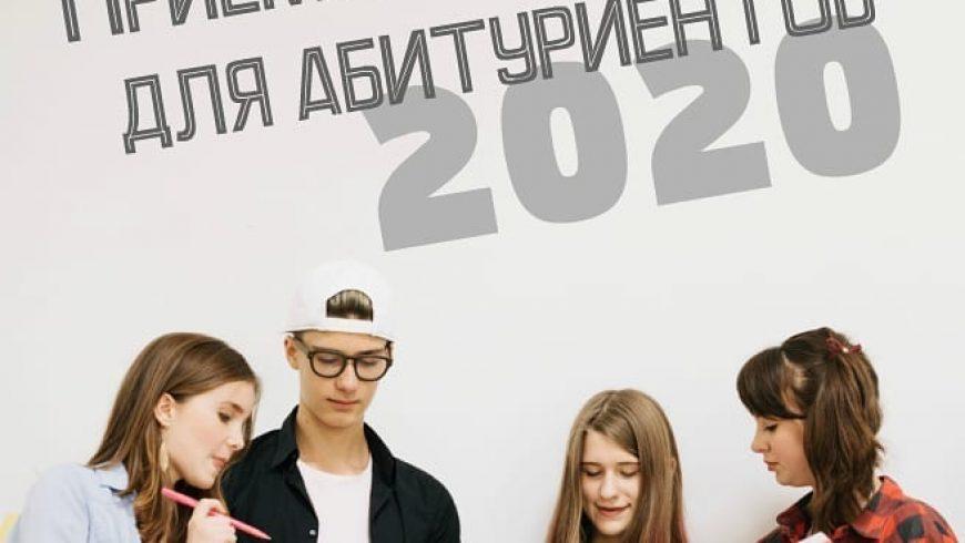 Приемная кампания для абитуриентов — 2020