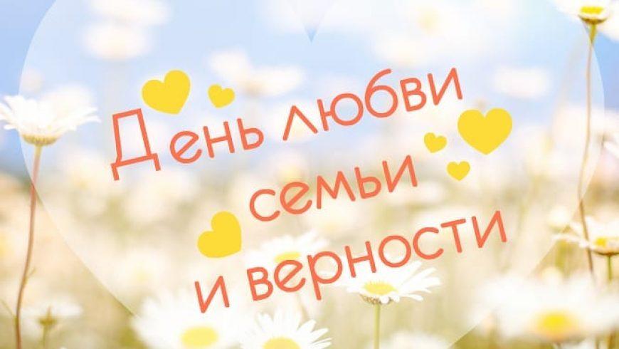 С Днем любви, семьи и верности!