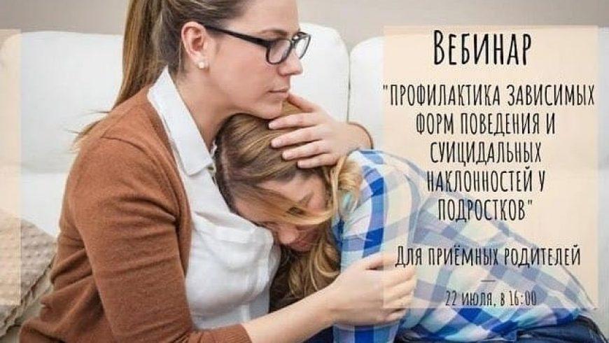 Родителей Подмосковья приглашают на вебинар «Профилактика зависимых форм поведения и суицидальных наклонностей у подростков»