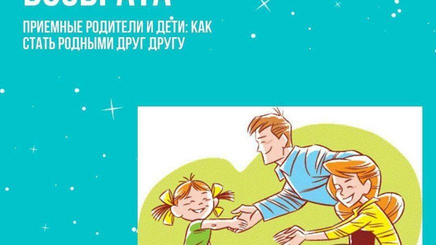 Родителей Подмосковья приглашают на вебинар «Точка НЕ ВОЗВРАТА. Приемные родители и дети: как стать родными друг другу»