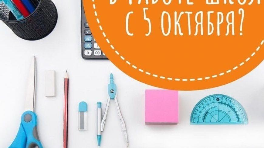 Что изменится в работе школ с 5 октября?